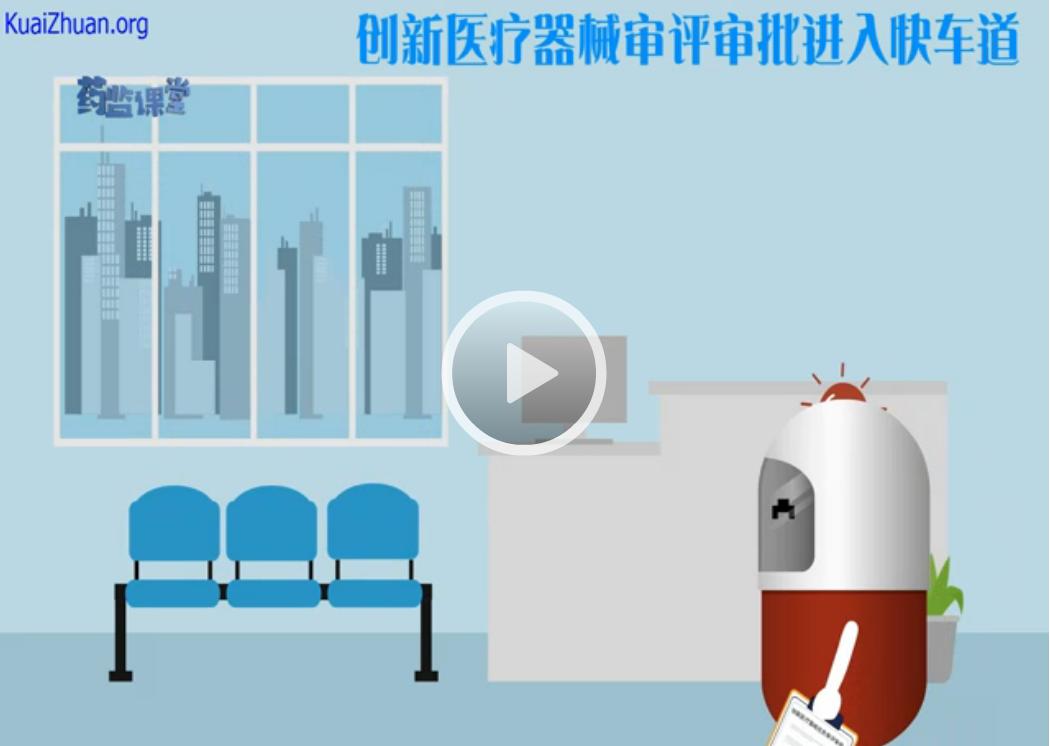 NMPA也做视频——《创新医疗器械审评审批进入快车道》视频