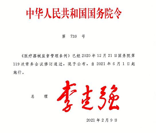 《医疗器械监督管理条例》2021版逐条阅读笔记 (一)