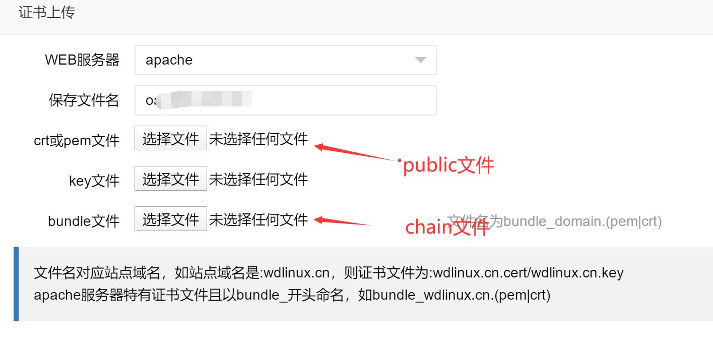 WDCP APACHE服务更换ssl证书